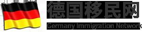 德国移民网